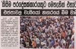 [Eppawala Protest! ]